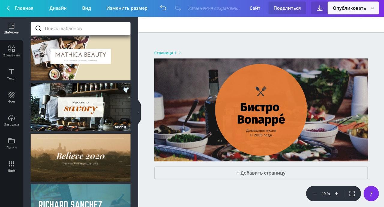 Сайт страничку сделать самому бесплатно оптимизировать сайт Садовый переулок (деревня Яковлево)