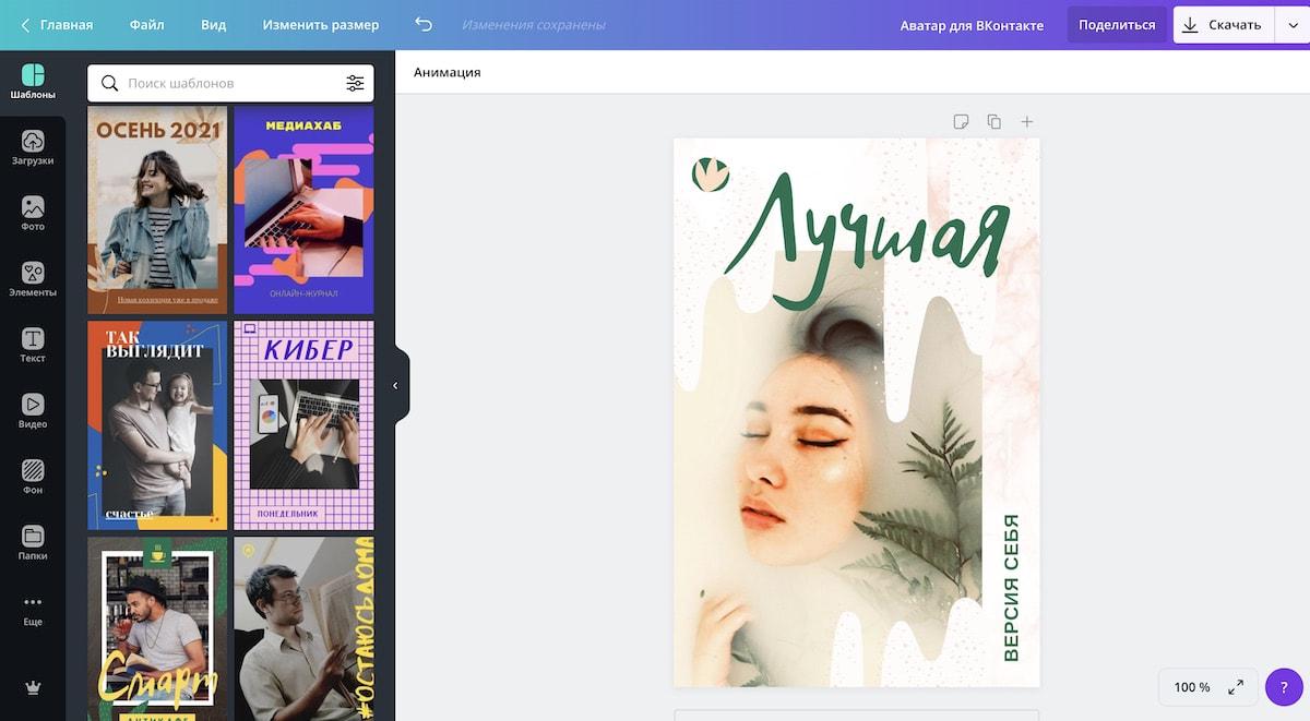 Создание аватара для ВКонтакте в Canva