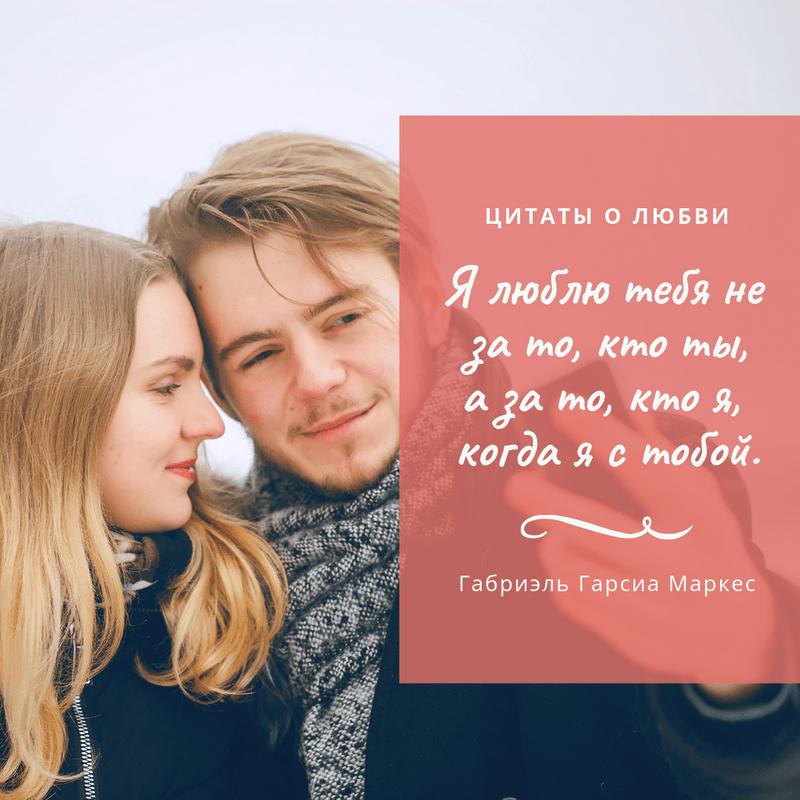 Love Quotes RU 3
