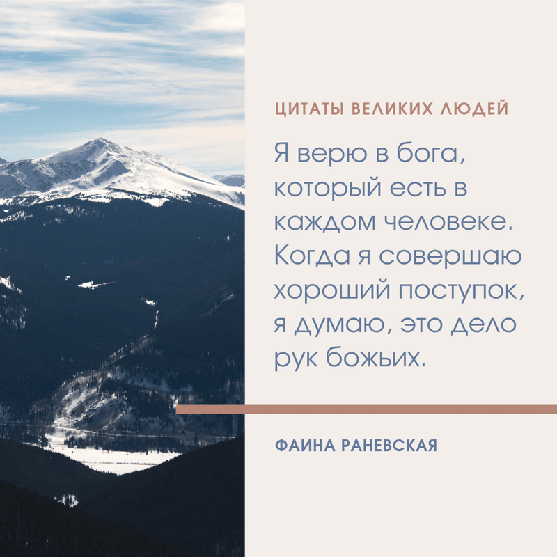 Great People's Quotes RU 1