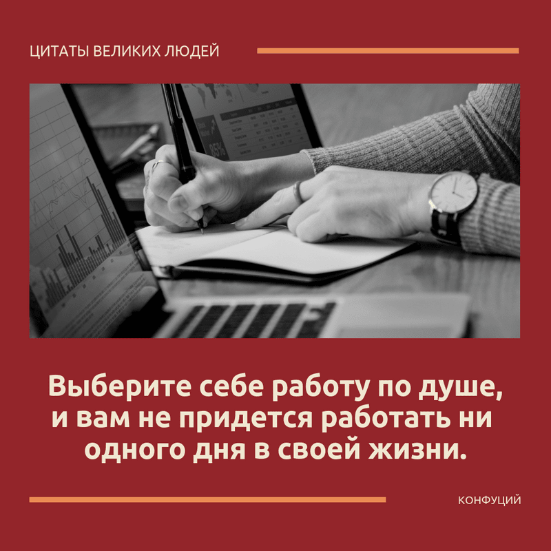 Great People's Quotes RU 4