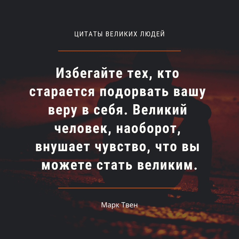 Great People's Quotes RU 7