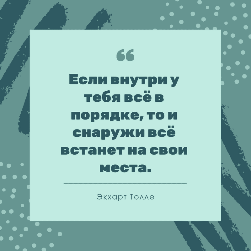 Great People's Quotes RU 17