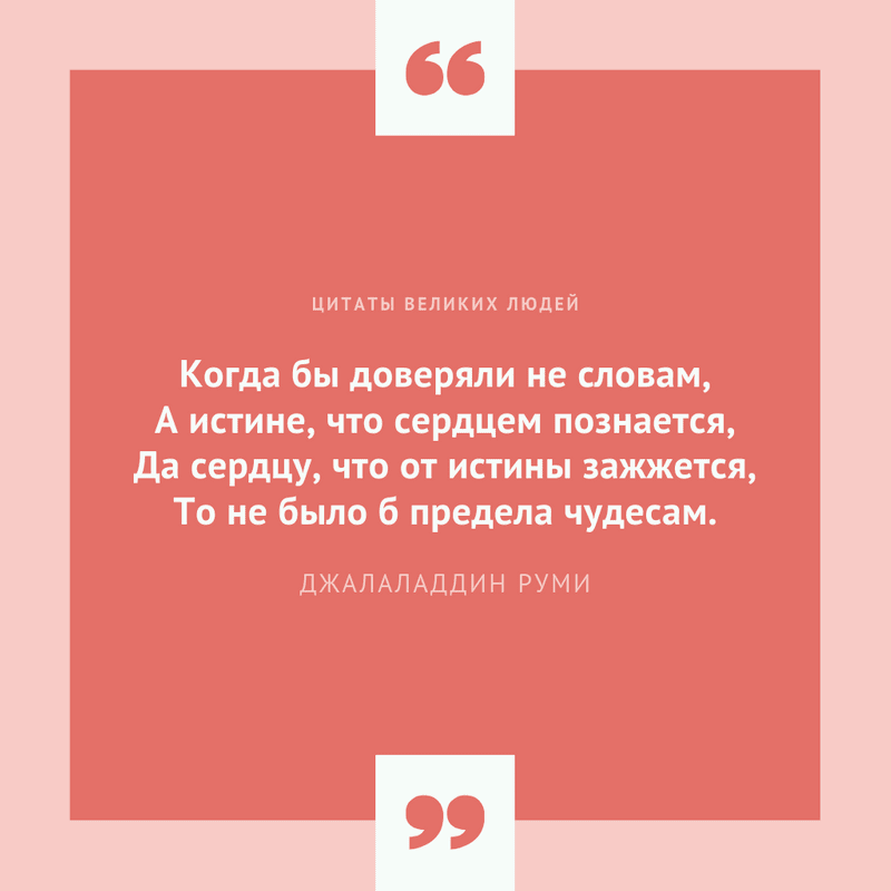 Great People's Quotes RU 19