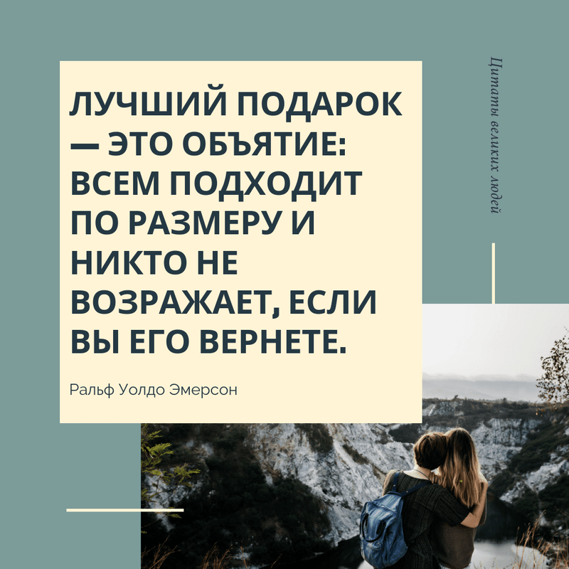 Great People's Quotes RU 21