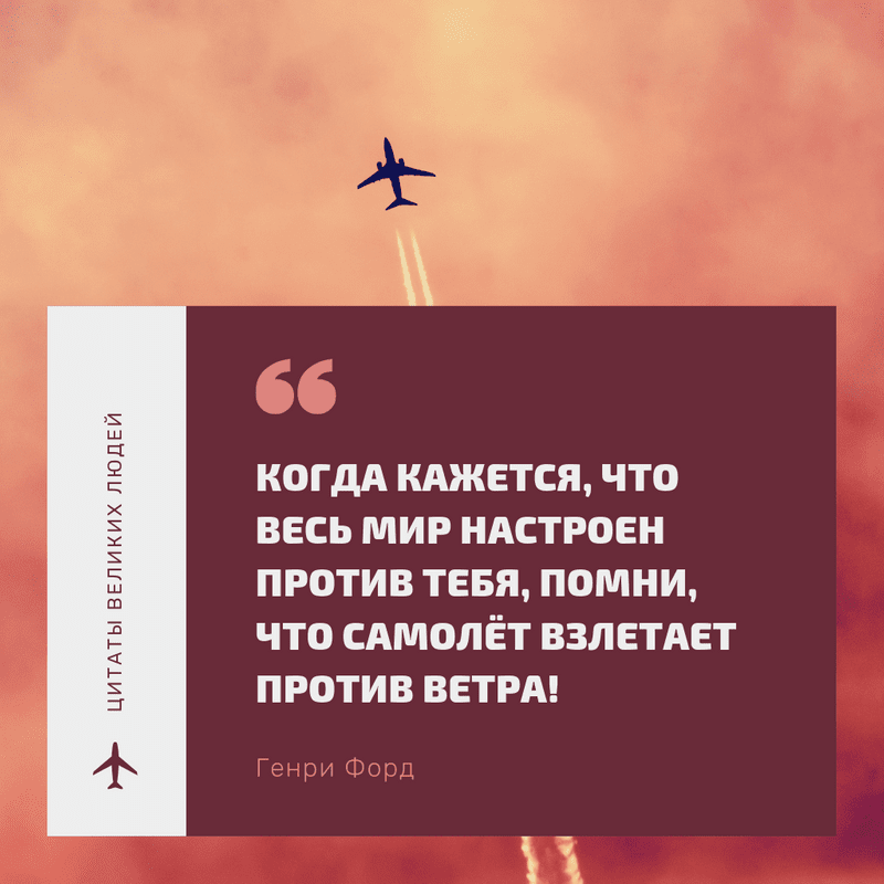 Great People's Quotes RU 23