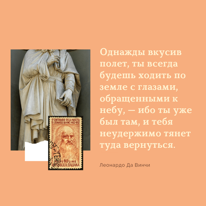 Great People's Quotes RU 24