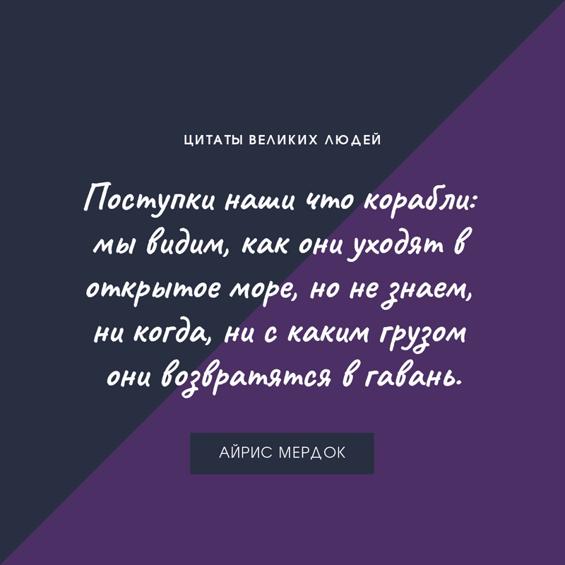 Great People's Quotes RU 26