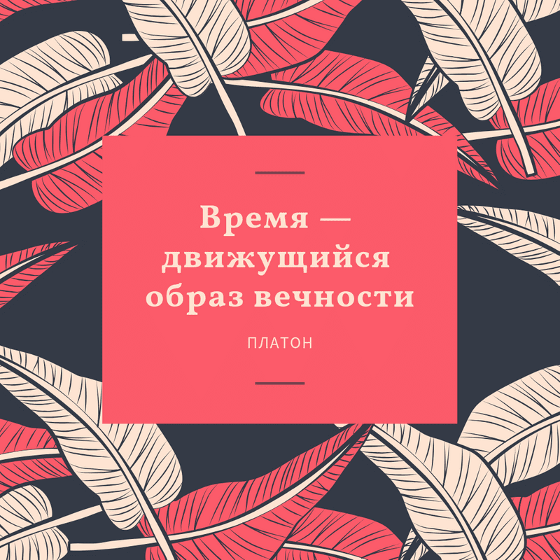 Great People's Quotes RU 27