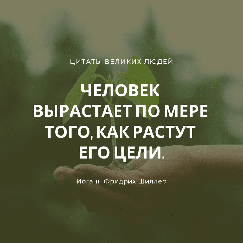Great People's Quotes RU 28