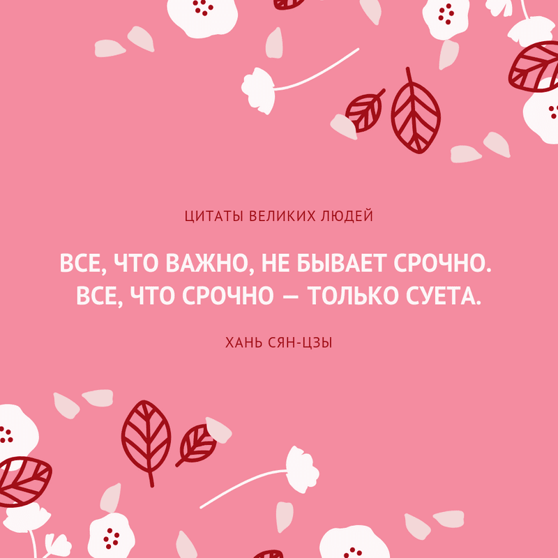 Great People's Quotes RU 38
