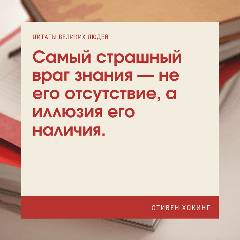 Great People's Quotes RU 39