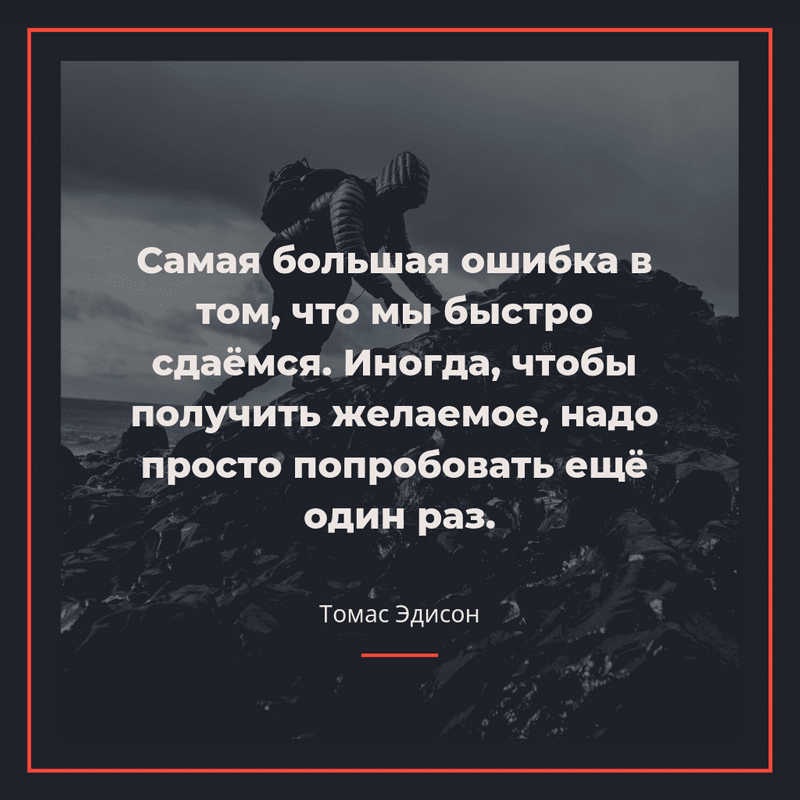 Great People's Quotes RU 41