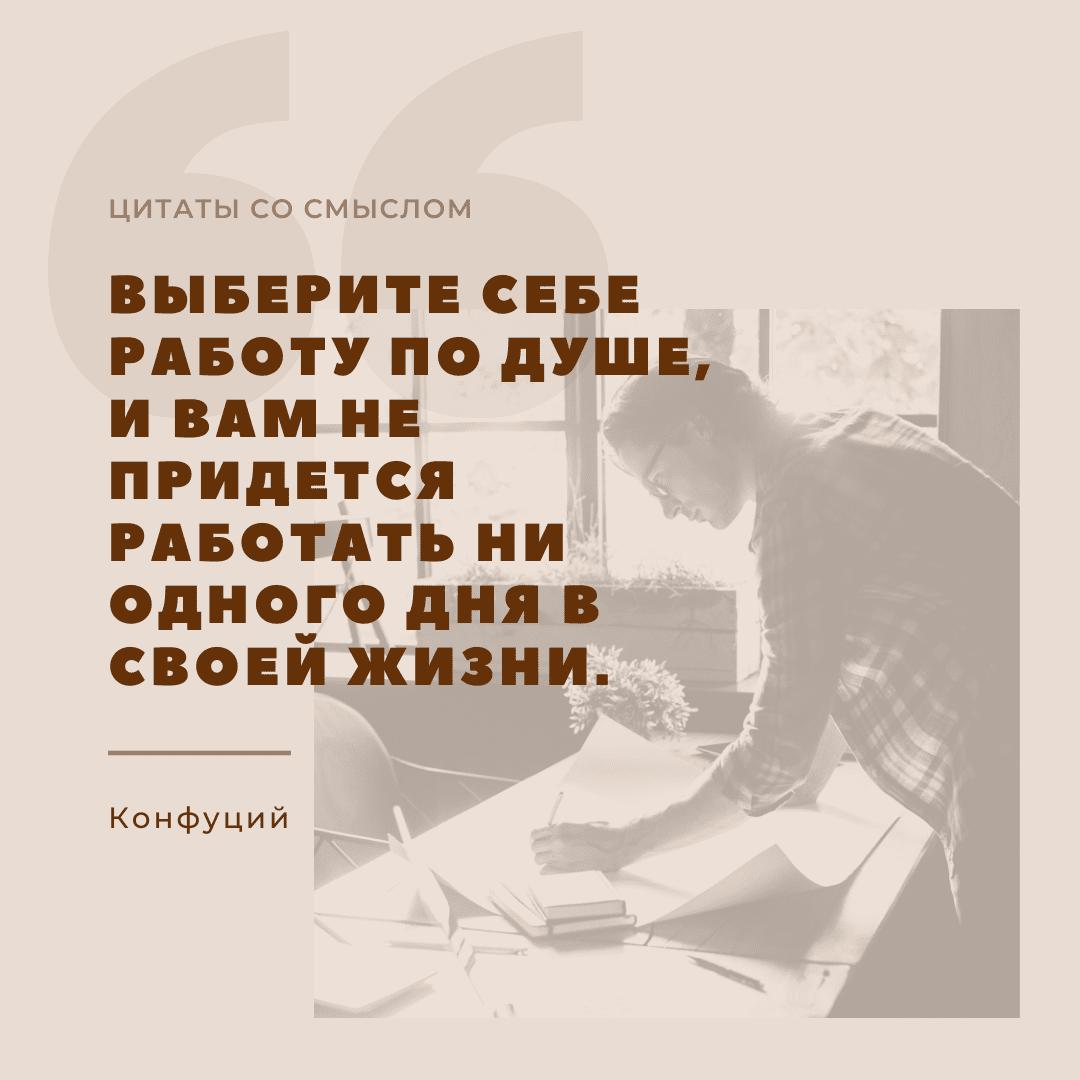 Публикация в Instagram с мудрой цитатой и фотографией человека за работой