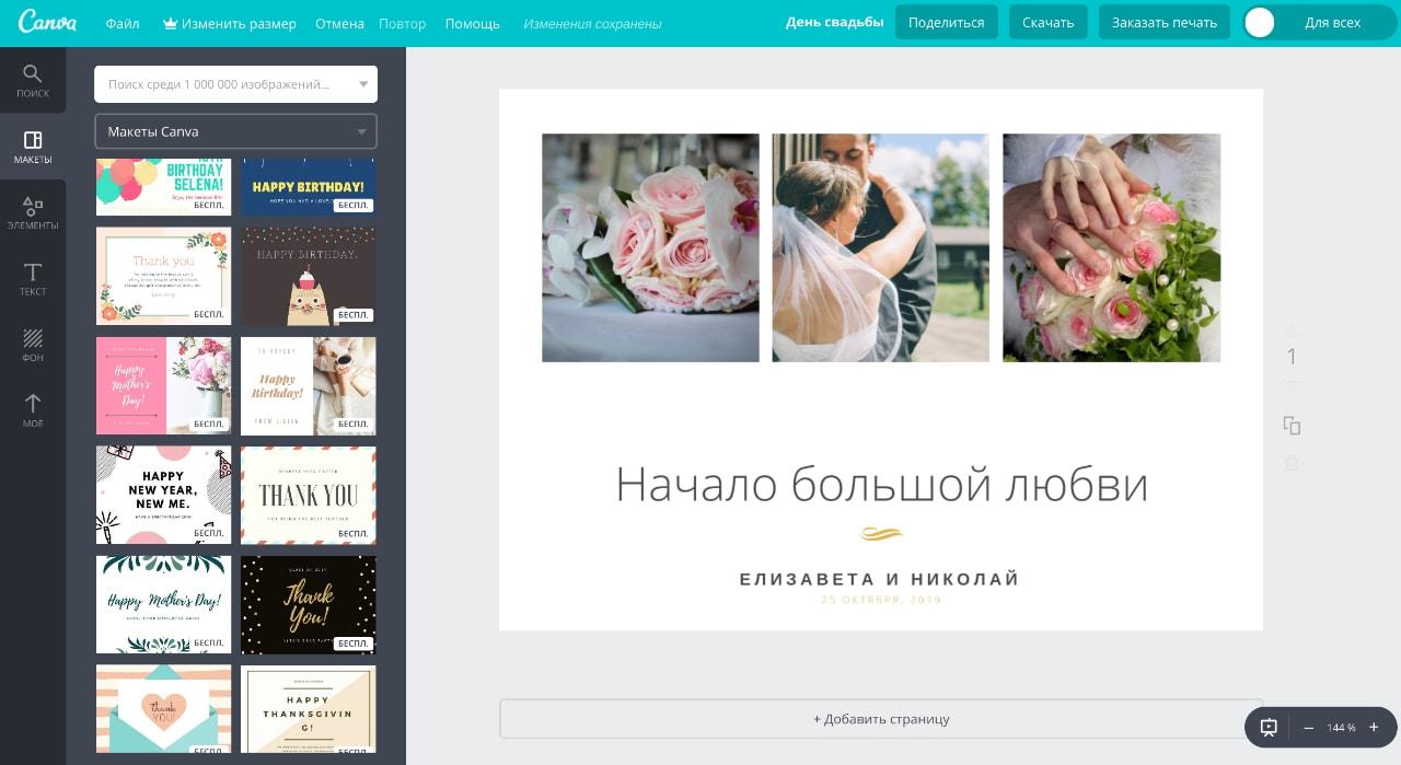 Пример открытки на свадьбу созданной в онлайн-редакторе Canva