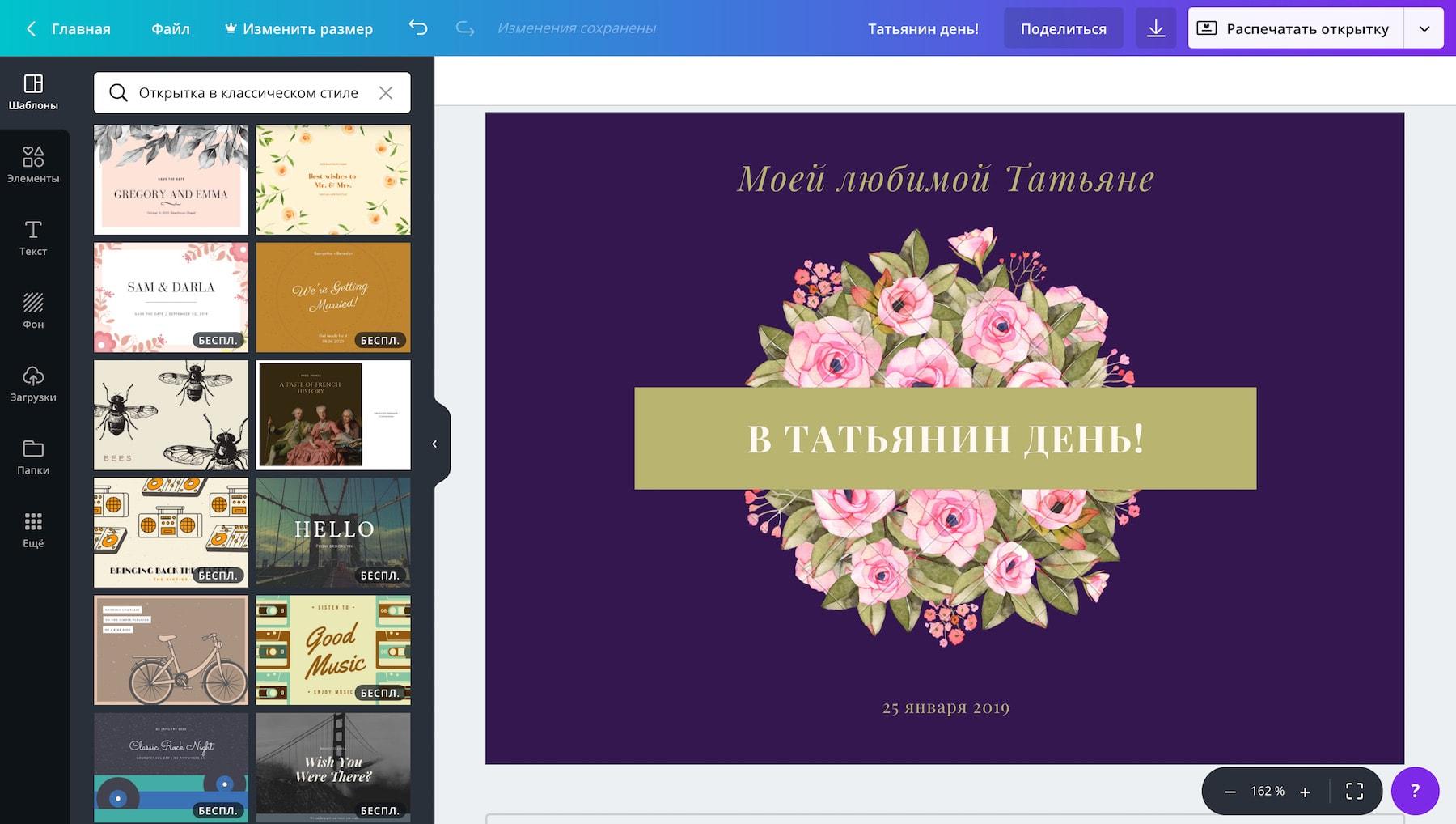 Создание открыток к Татьянину дню на русском языке в Canva
