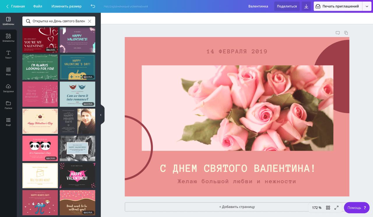 Создание дизайна валентинки в онлайн-конструкторе открыток на русском языке