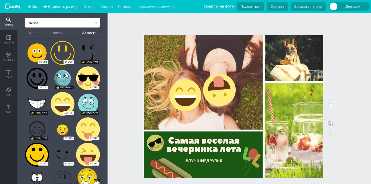 Наложение смайлов на фотографии в онлайн-редакторе Canva.