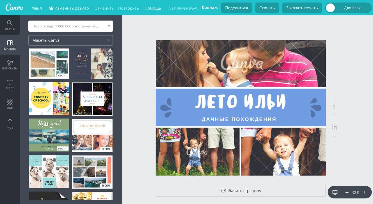 Создание фотоколлажа для детских фотографий в онлайн-программе для коллажей Canva