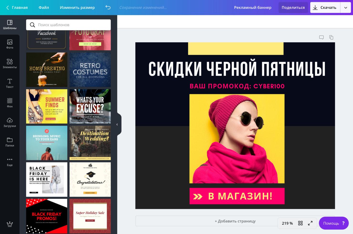 Создание баннера в программе для создания рекламы Canva