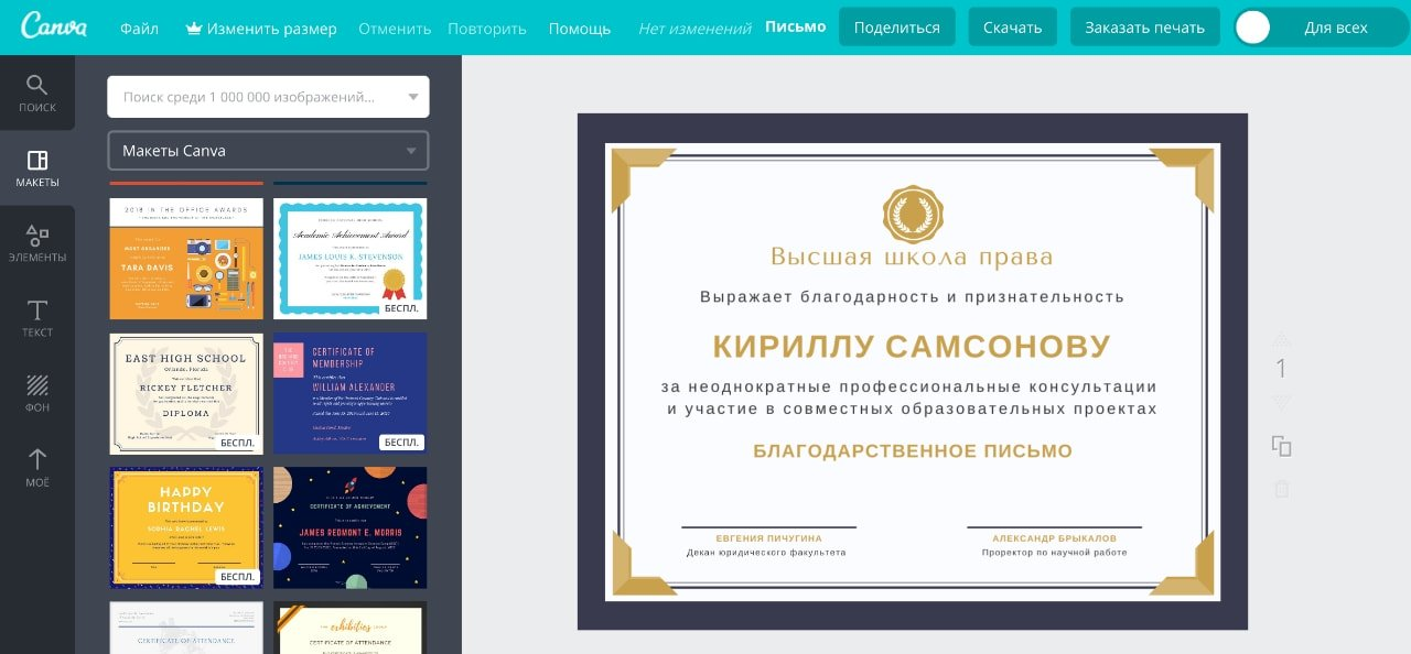 Создание дизайна благодарственного письма в графическом онлайн редакторе Canva