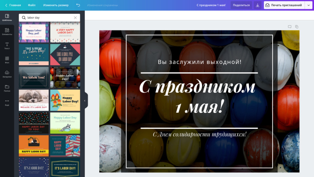 Оформление открыток на 1 мая в программе на русском языке Canva