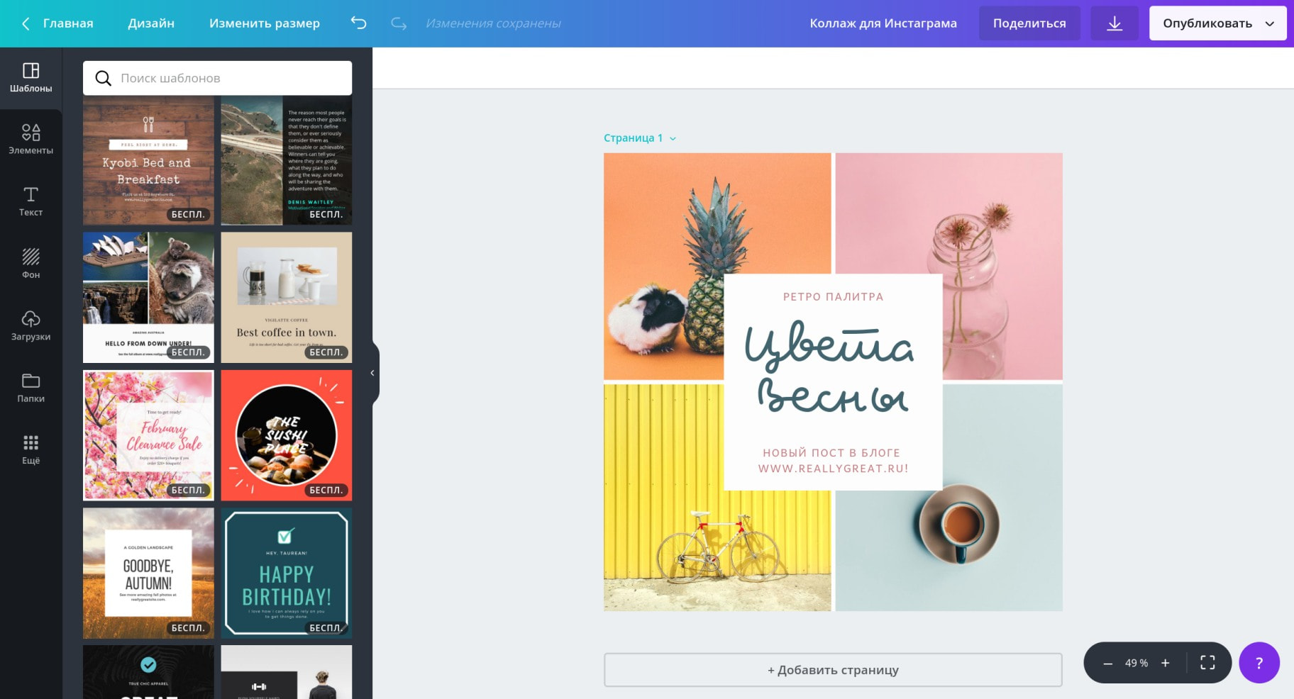 Создание коллажа для Инстаграма на русском языке в Canva