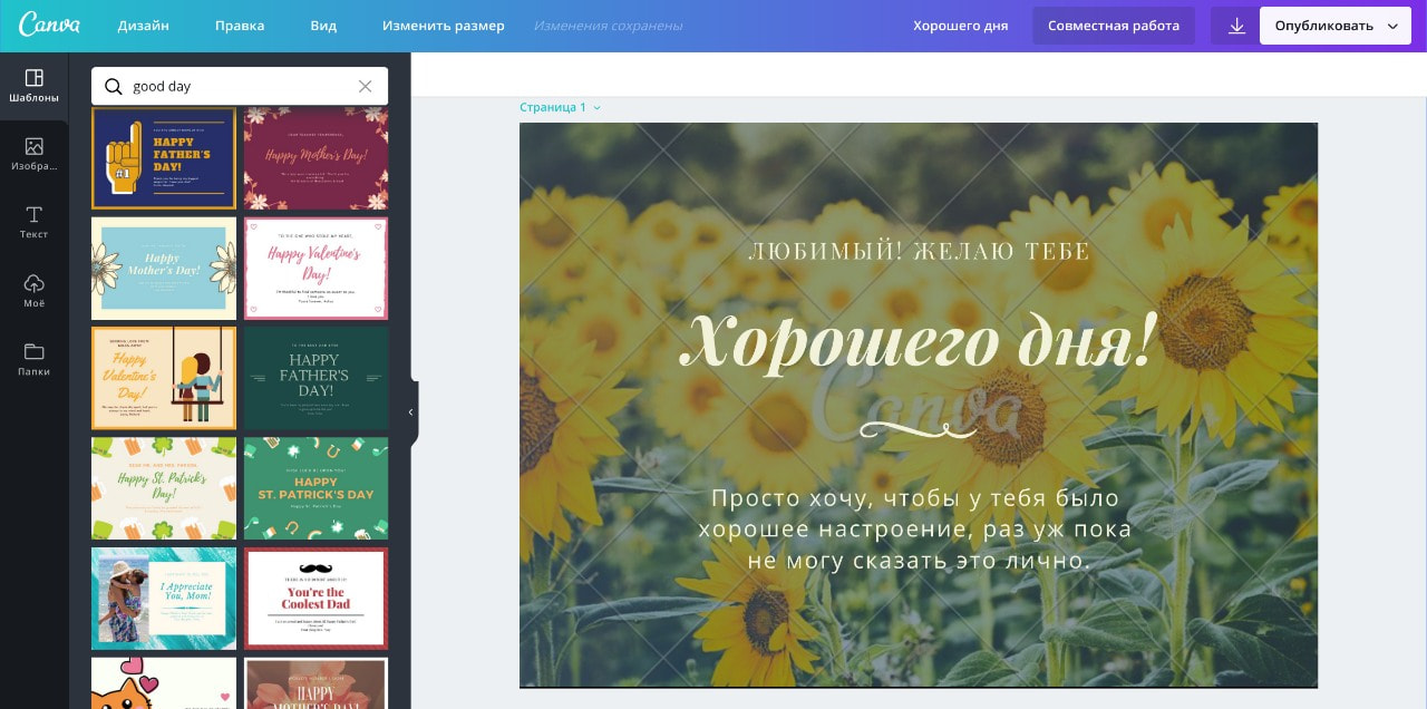 Пример открытки с пожеланием хорошего дня в онлайн-конструкторе Canva