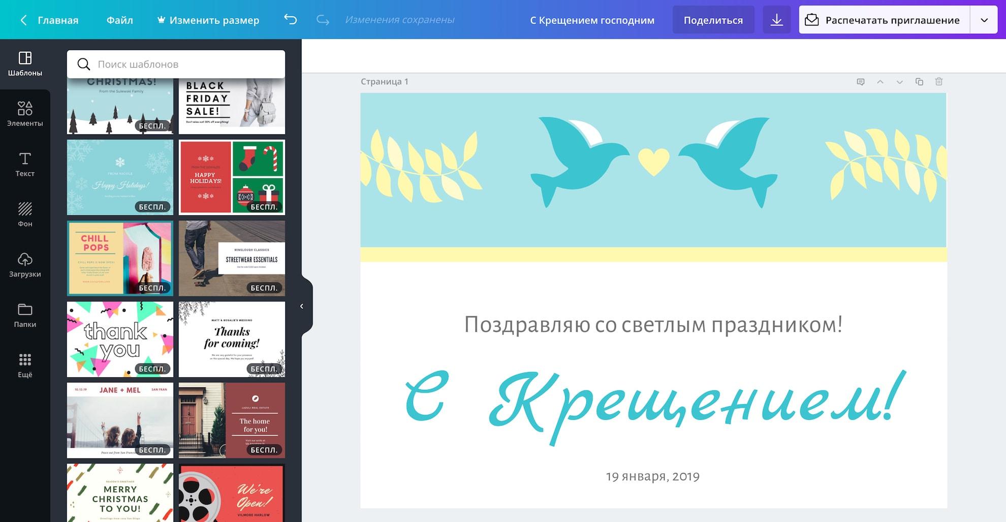Создание открытки с Крещением на русском языке