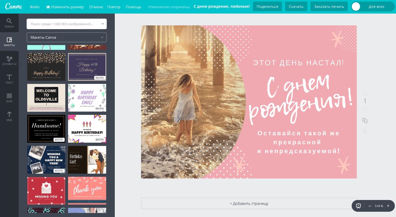 Создание открытки с днем рождения женщине в онлайн-редакторе Canva