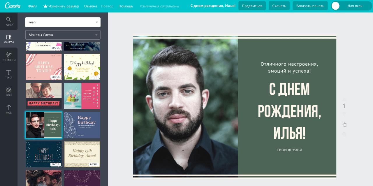 Работа над дизайном открытки с днем рождения мужчине в онлайн графическом редакторе Canva
