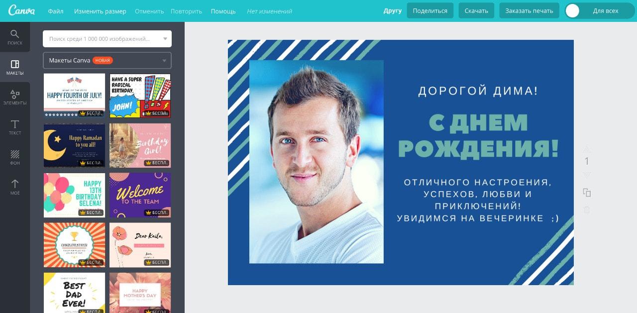 Пример открытки с днем рождения другу в онлайн-редакторе открыток Canva на русском