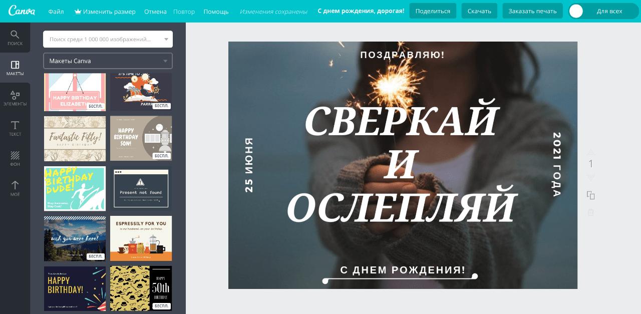 Создание открытки для подруги или девушки в онлайн-редакторе графики Canva