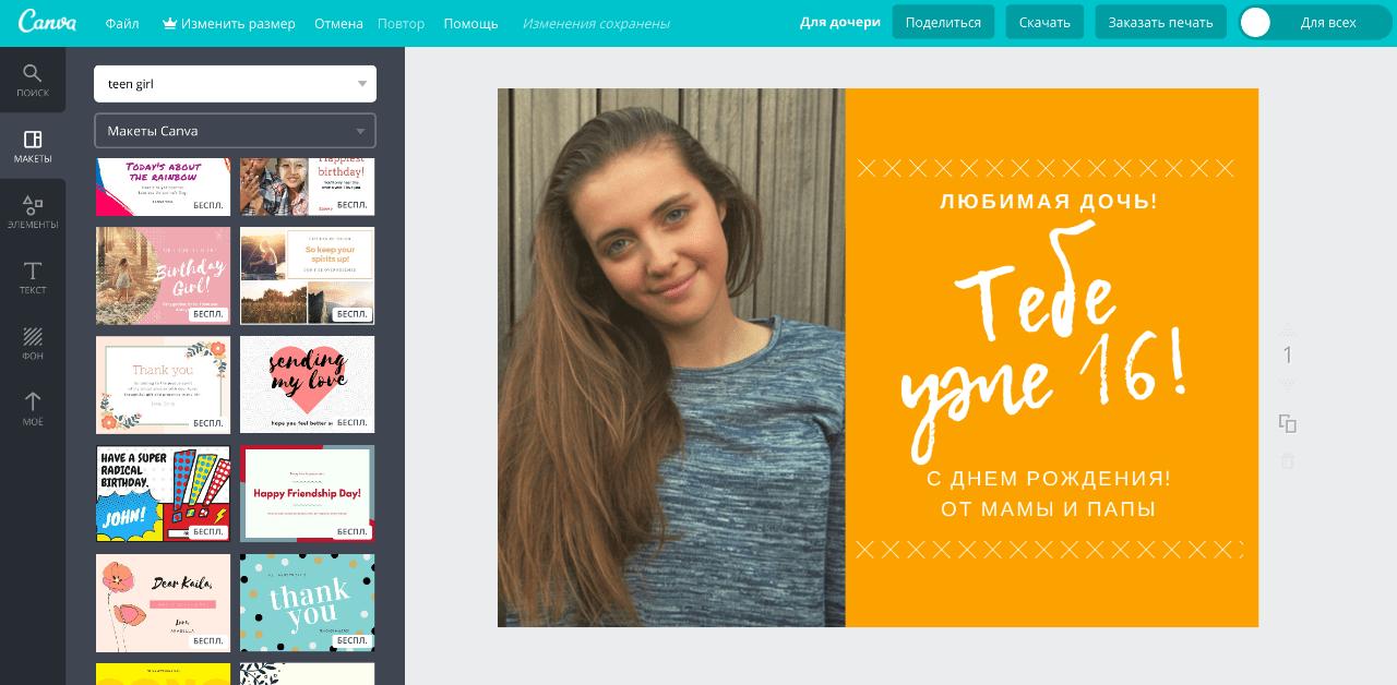 Создание открытки ко дню рождения дочери в онлайн-редакторе Canva
