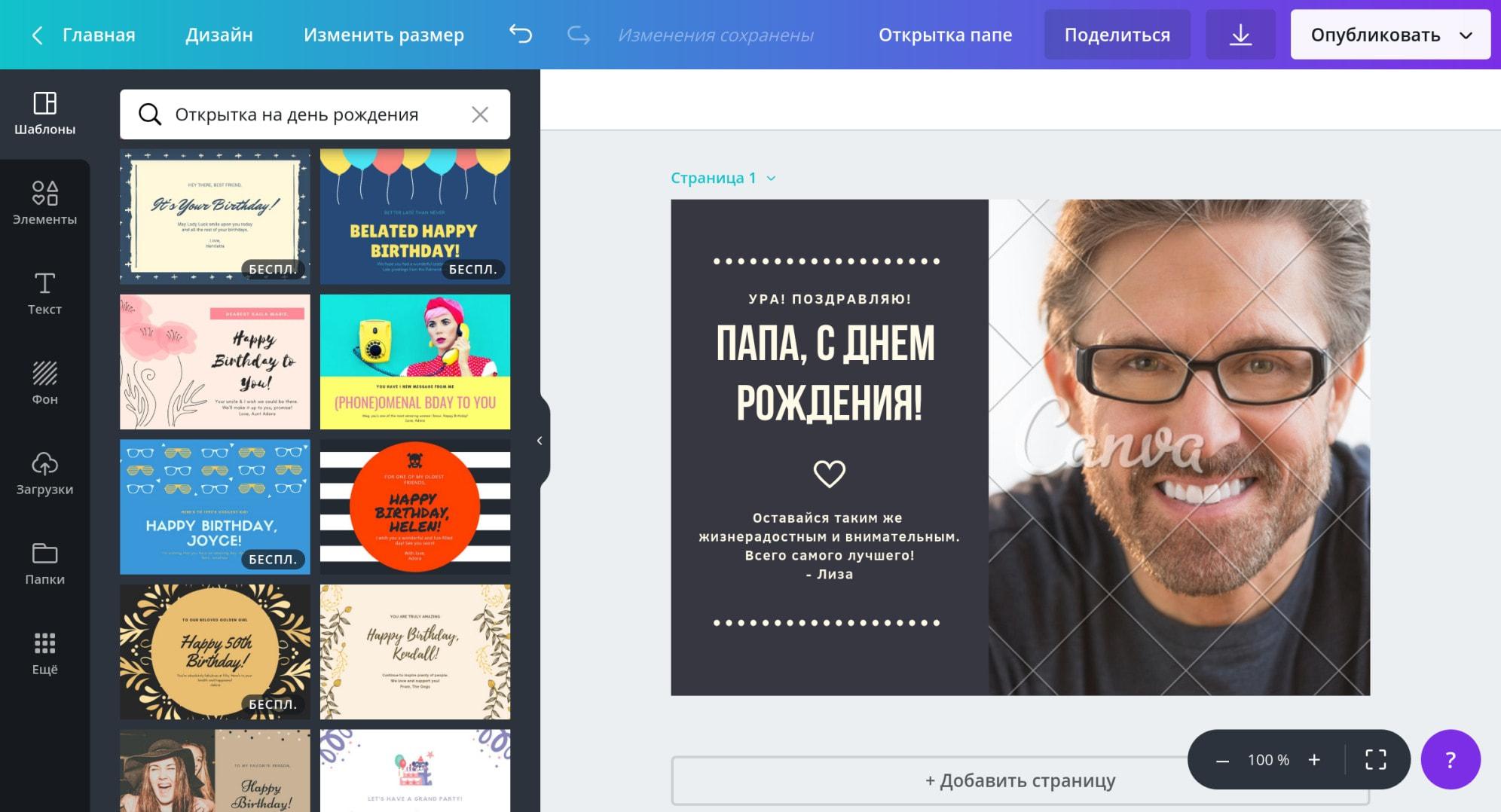 Создание поздравительной открытки для папы на русском языке в Canva