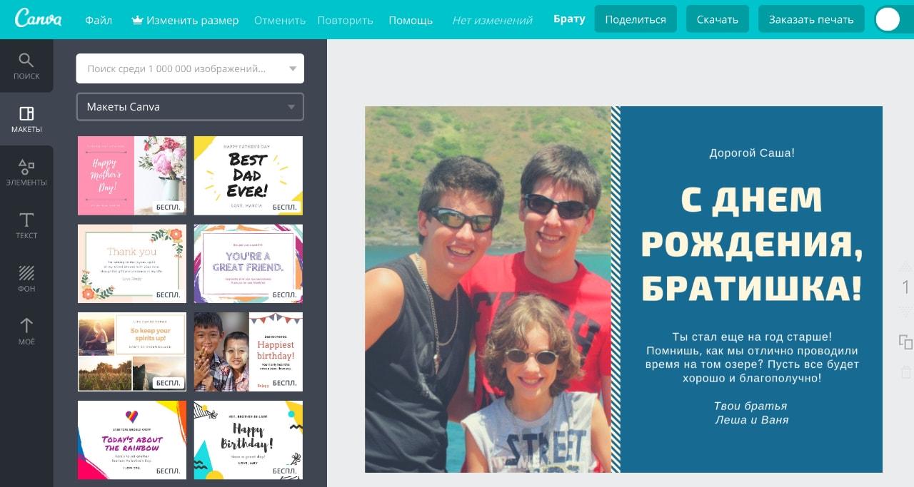 Создание открытки с днем рождения для брата с использованием инструментов онлайн конструктора Canva.
