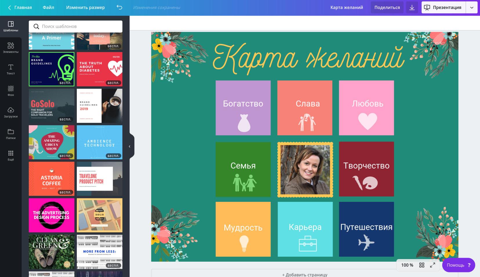 Создание карты желаний на русском языке в редакторе Canva