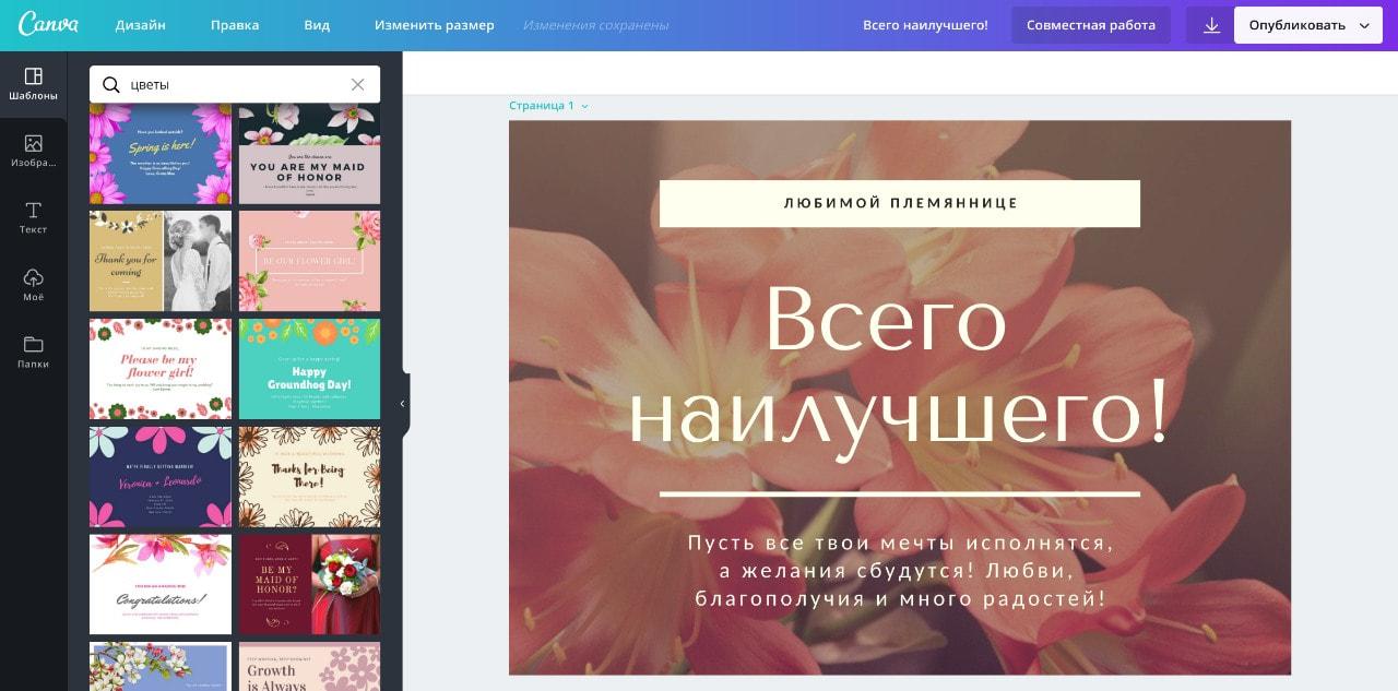 Пример открытки с цветами в онлайн-конструкторе Canva