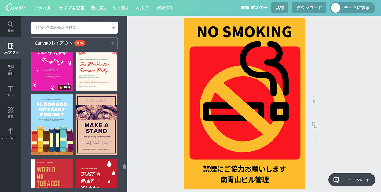 禁煙ポスター作成を無料で簡単に
