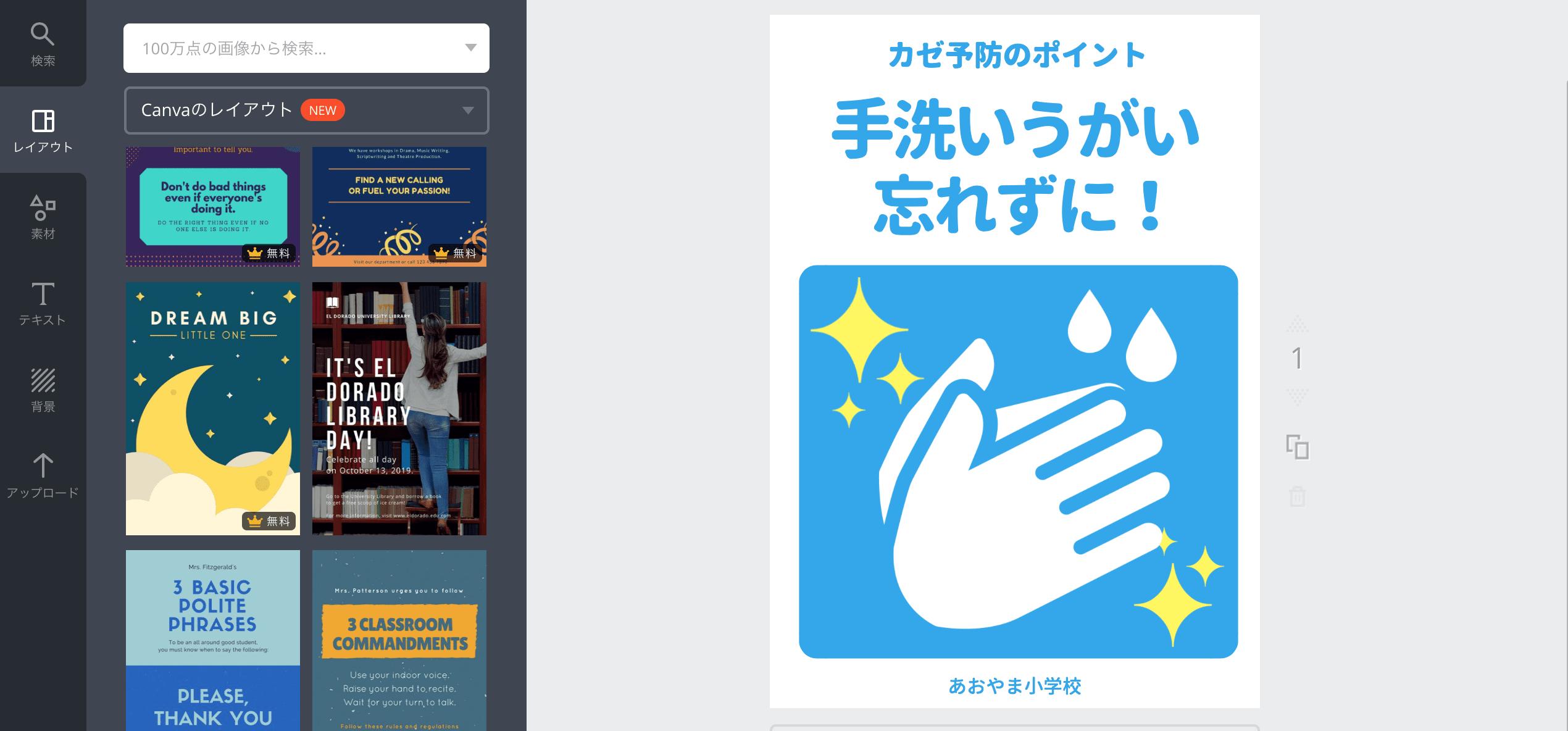 手洗いうがいポスターの作成が無料で簡単に