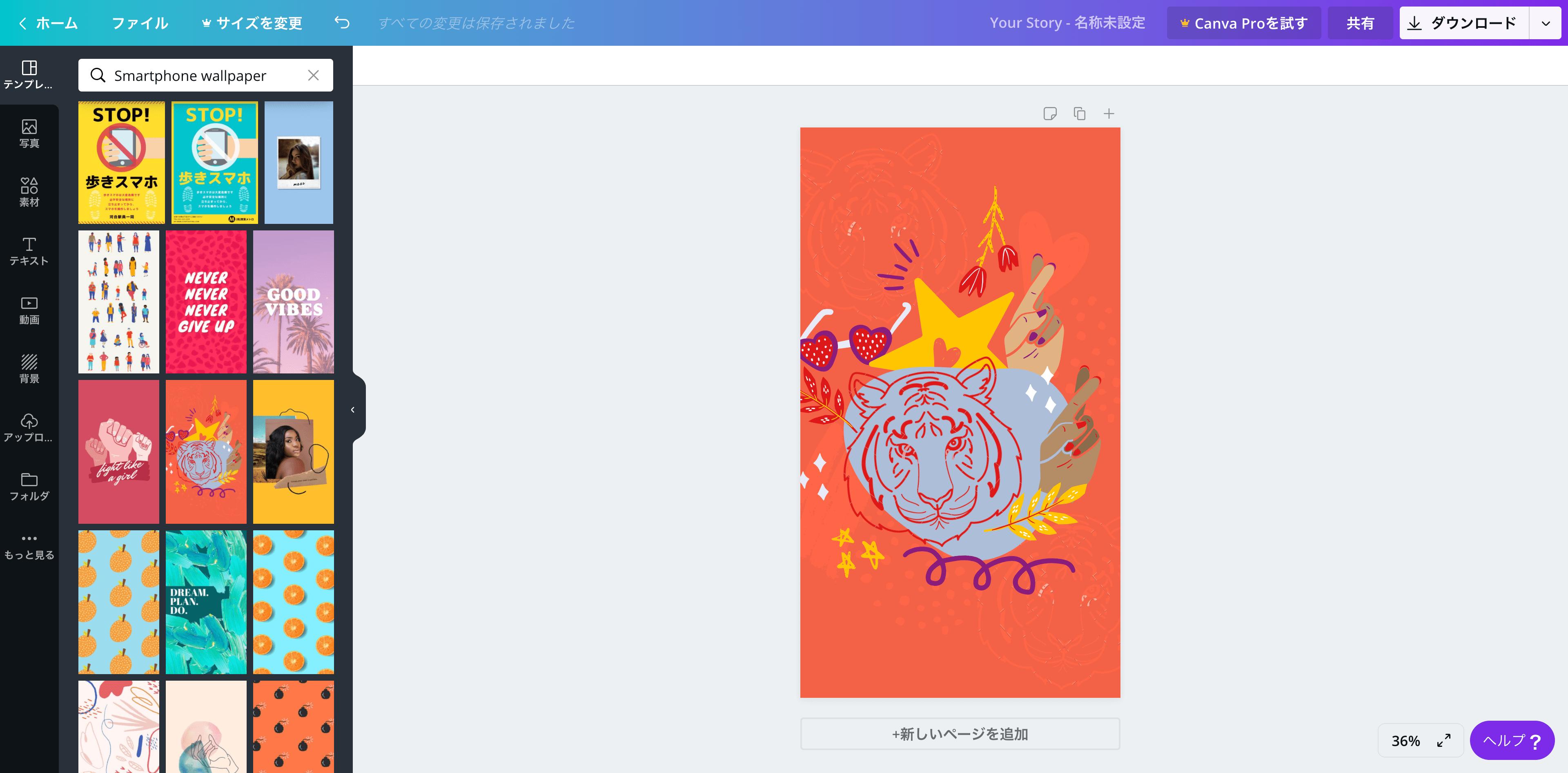 運気アップ スマホの壁紙を自分で簡単無料作成 Canva