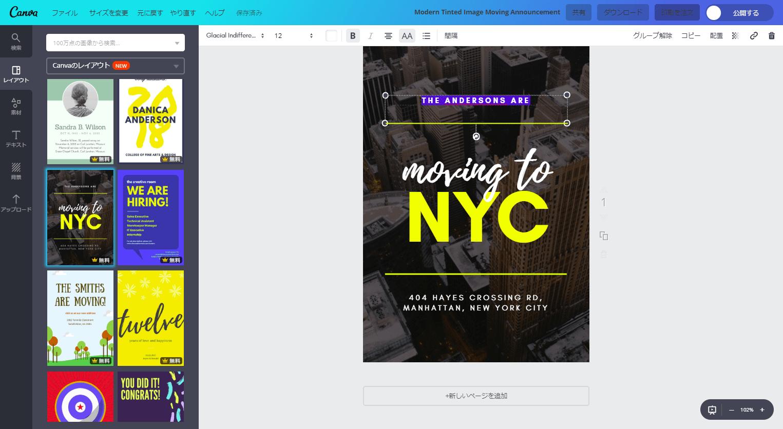 事務所移転の作成画面 事務所移転の作成画面