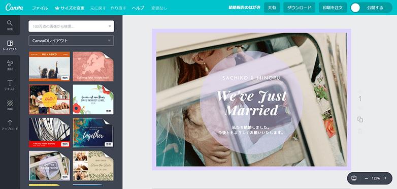 結婚報告のはがきをデザイン