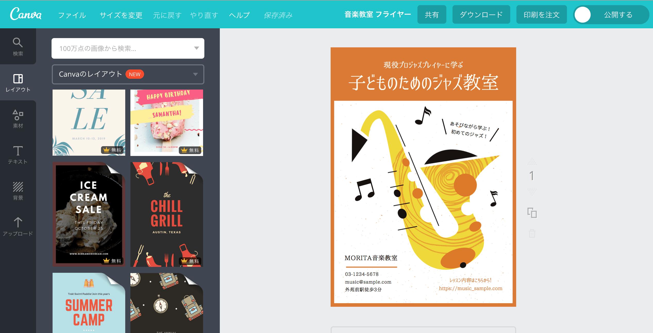 音楽教室のチラシ作成が簡単に