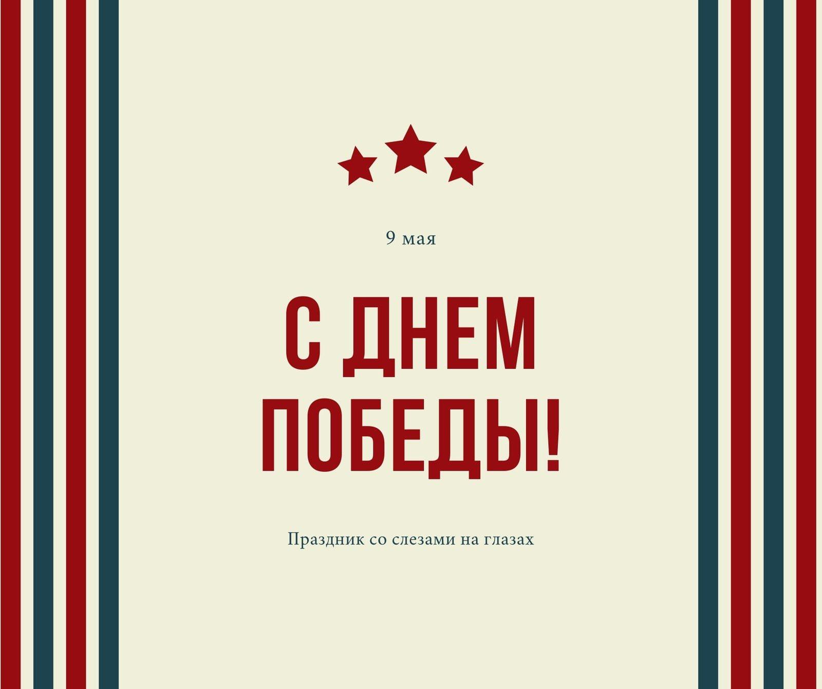 Поздравление с Днем Независимости Публикация в Facebook