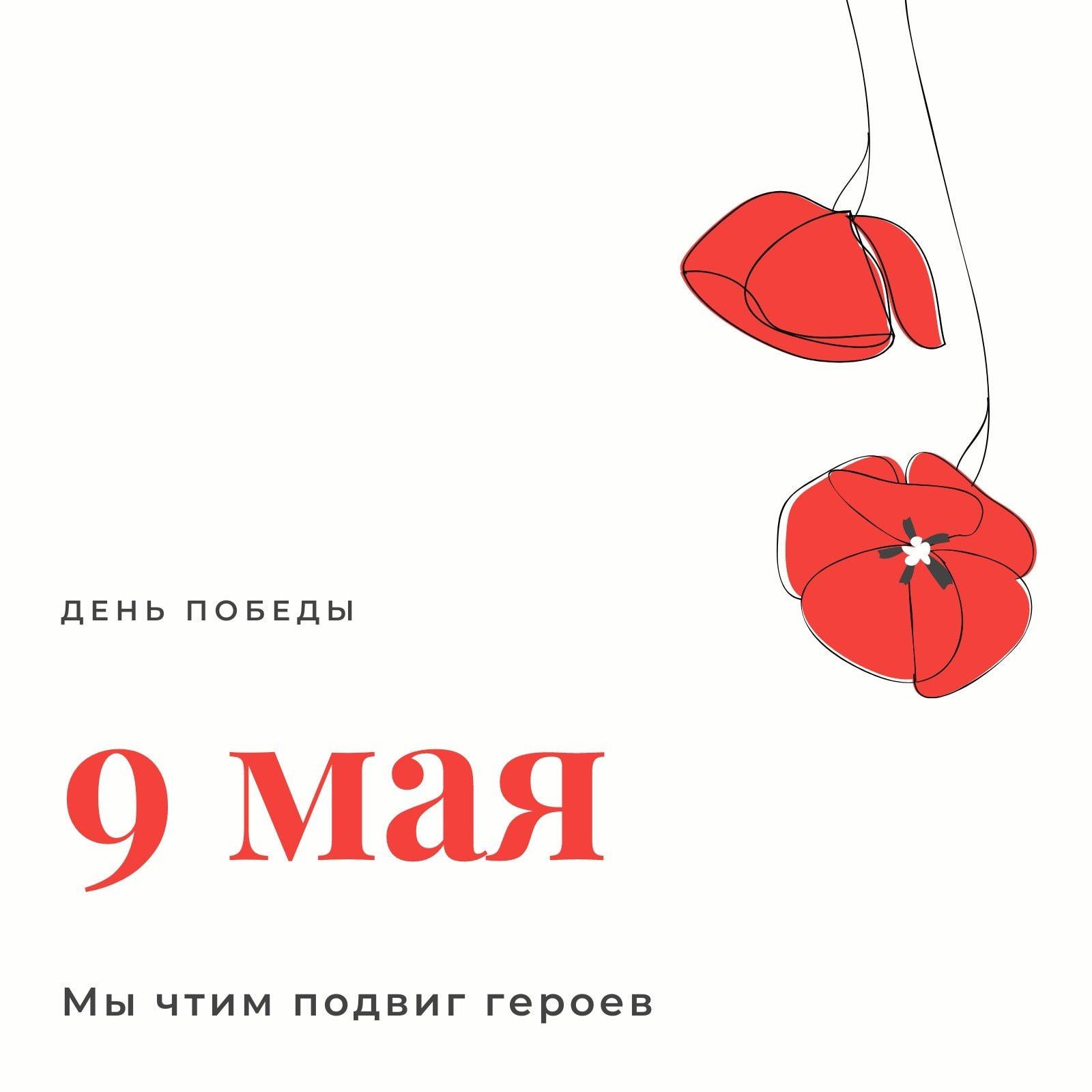 Красные маки Иллюстрированный День Победы Instagram Публикация