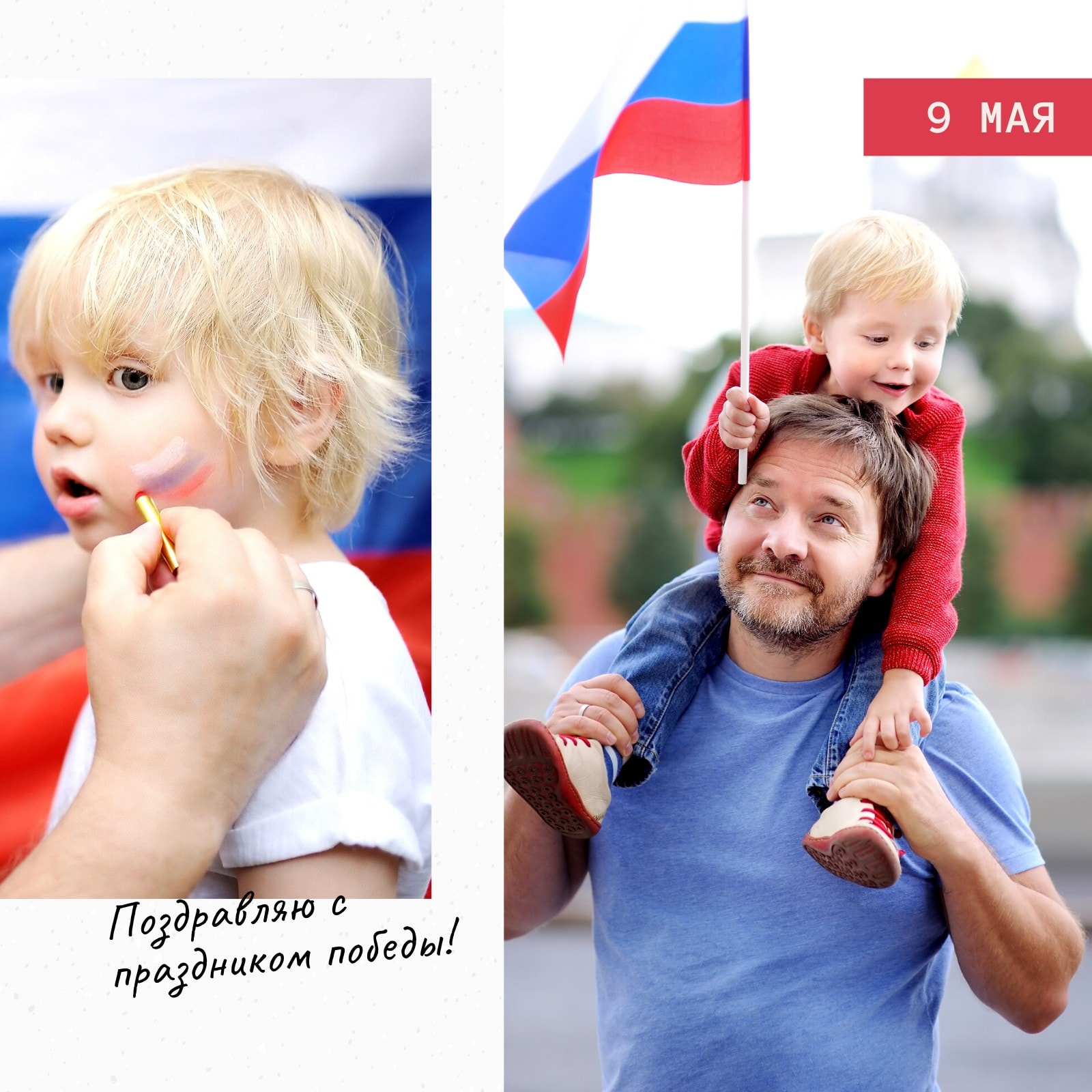 Красная, синяя и белая публикация в Instagram ко Дню победы с фотографиями людей с флагами