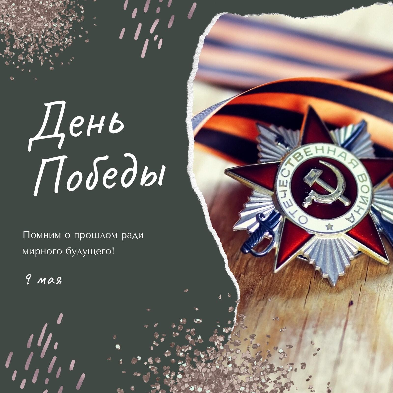 Серая публикация в Instagram ко Дню победы с Георгиевской лентой и красной звездой