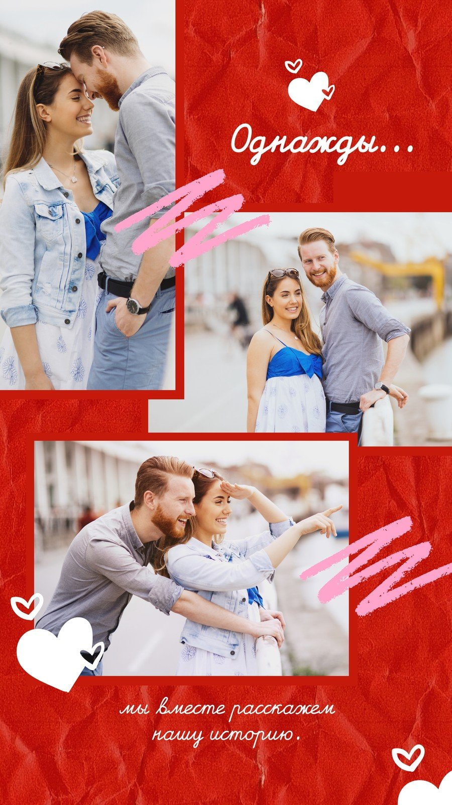 Красная Ваша история с фотографиями пар и сердечками