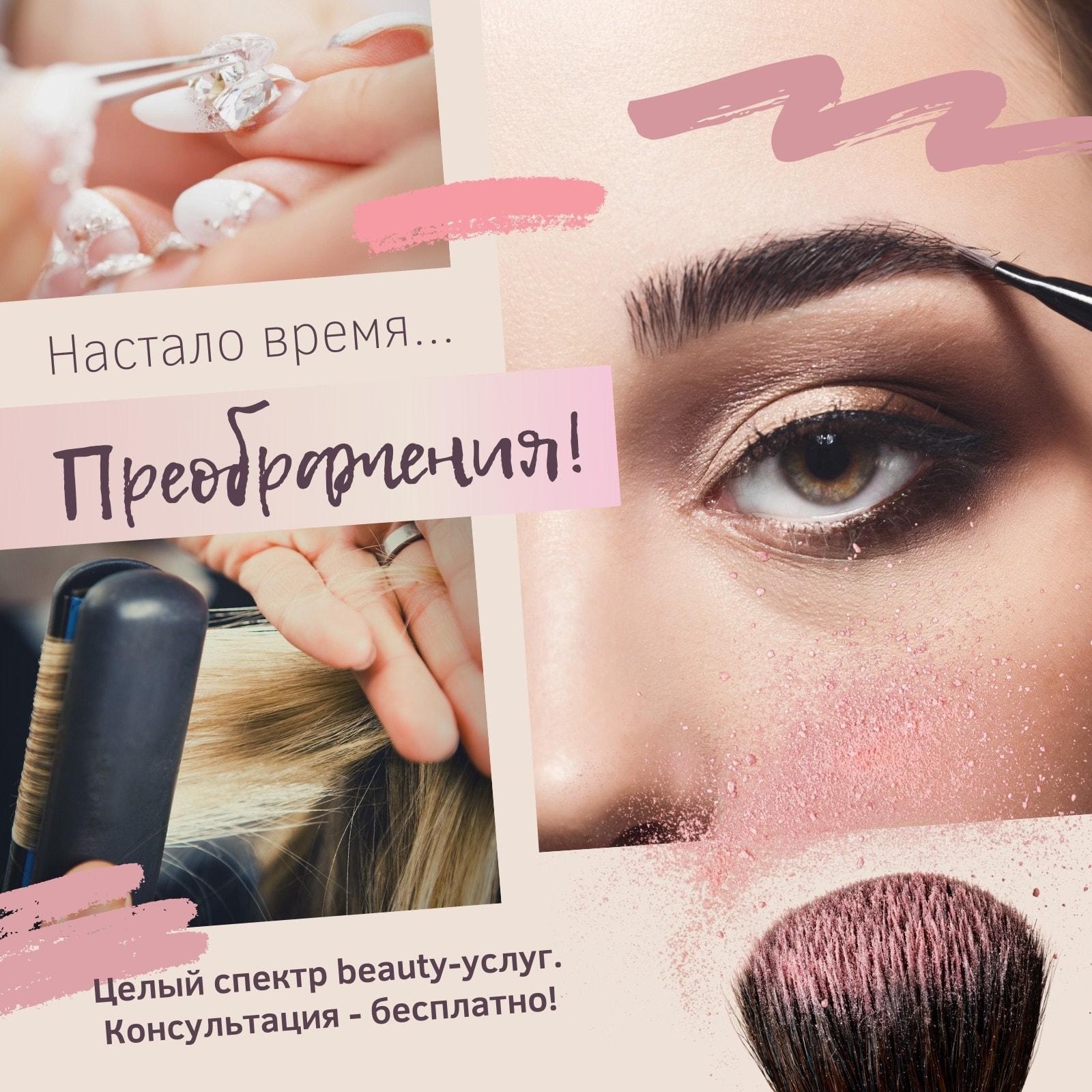 Розовая публикация в Instagram с коллажом из фотографий с бьюти-процедурами